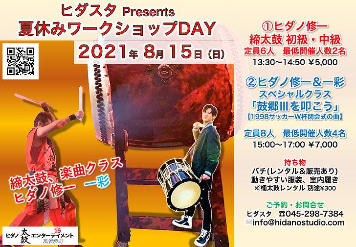 2021.8.15_ヒダスタ夏祭りワークショップday.jpg