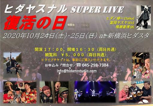 ヒダヤスナル Super Live 2020,10 復活の日.jpg