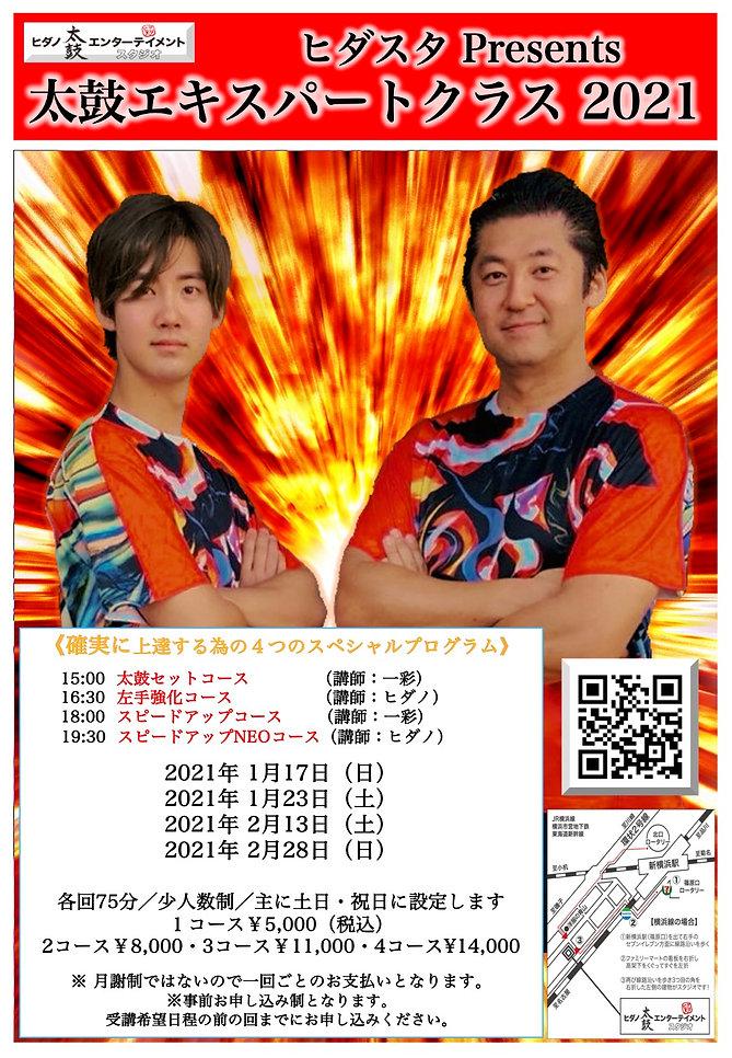 ヒダスタ エキスパートチラシ2021.1~2 (Unicode エンコードの競合