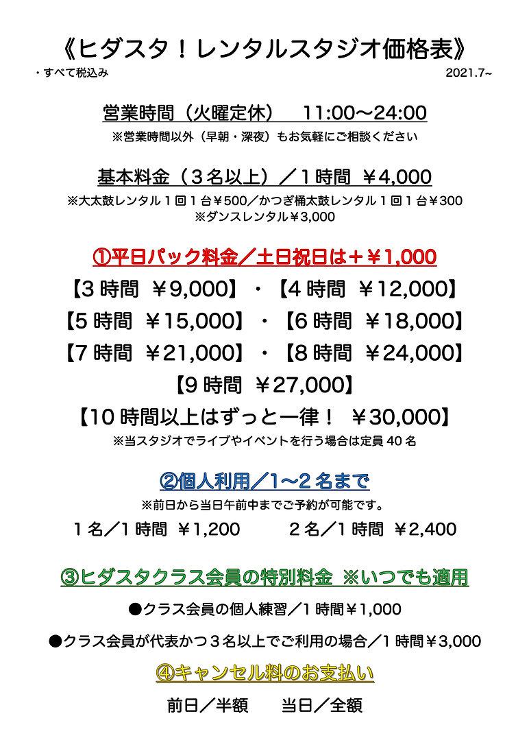 ヒダスタレンタルスタジオ価格表2021.7~.jpg