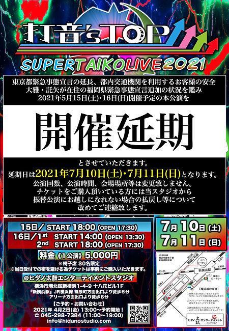 打音'sTOP↗︎↗︎↗︎ SUPERTAIKOLIVE2021延期チラシ.jp