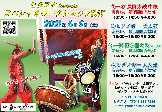 ヒダスタ ワークショップday2021.6.jpg