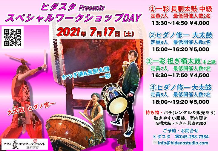 ヒダスタ ワークショップday2021.7.jpg