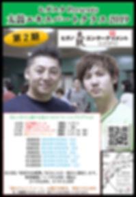 写真 2019-09-15 23 37 29.jpg
