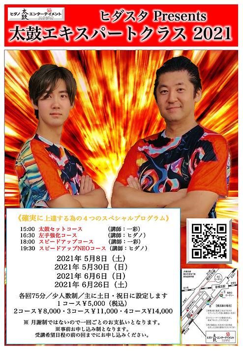 ヒダスタ エキスパートチラシ2021.5~6.jpg