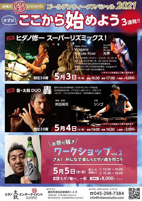 ヒダスタGWイベント2021.png