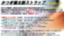 JPEGかつぎ桶太鼓ストラップ発売開始ラミ.jpg