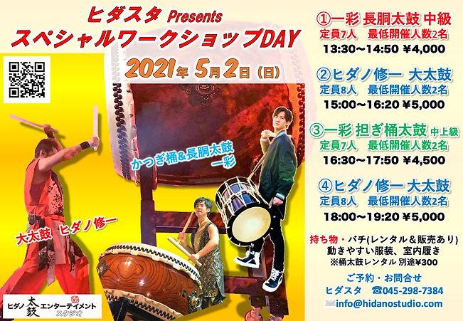 ヒダスタ ワークショップday2021.5.jpg