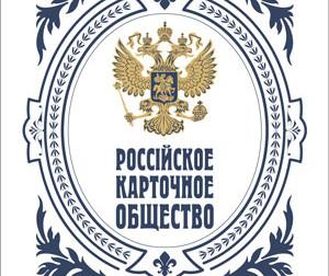Российское карточное общество теперь и в зоне .RU