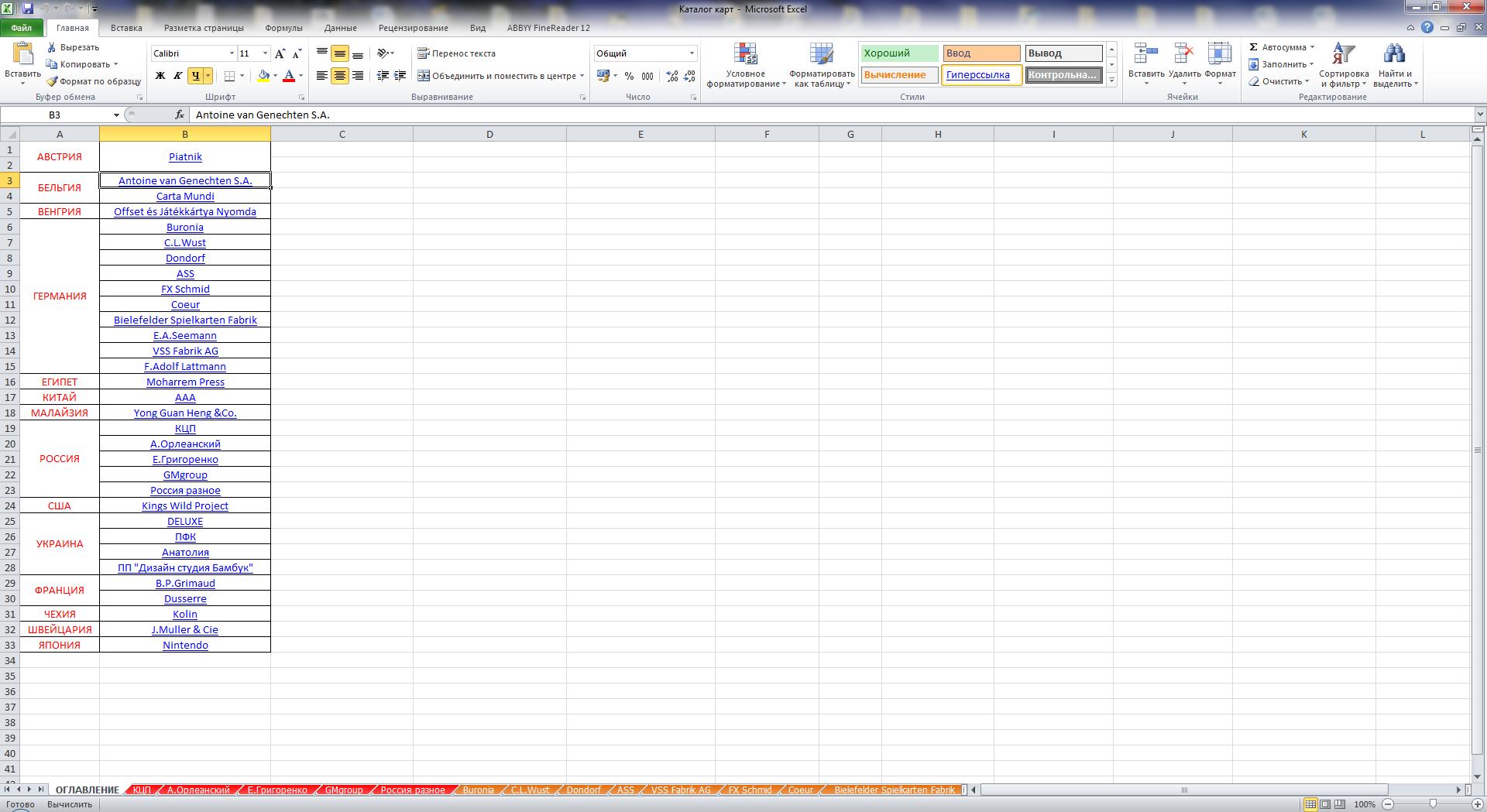 Пример построения каталога