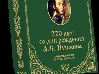 Коллекционные игральные карты к 220-летию со дня рождения А.С.Пушкина