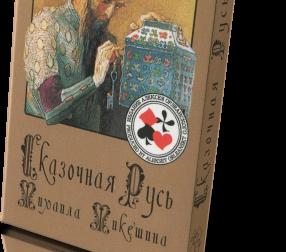 Сказочная Русь Михаила Микешина