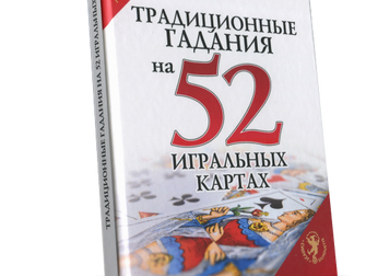 Евгения Устинова. Традиционные гадания на 52 игральных картах