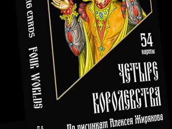 """""""Четыре королевства"""" от Алексея Жирякова"""