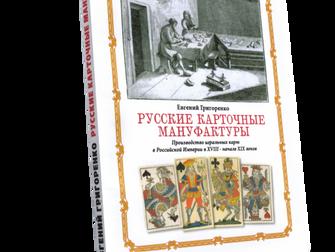 Е.Григоренко. Русские карточные мануфактуры