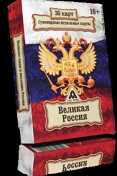 Игральные каты Великая Россия