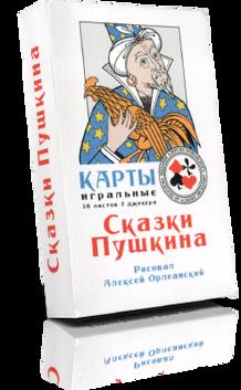 Игральные крты Сказки Пушкина