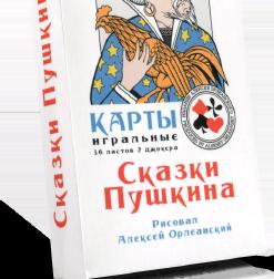 """""""Сказки Пушкина"""" - новая колода А.Орлеанского"""