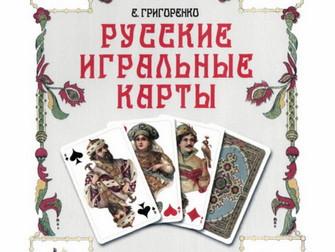 Е.Григоренко. Русские игральные карты: история и стиль