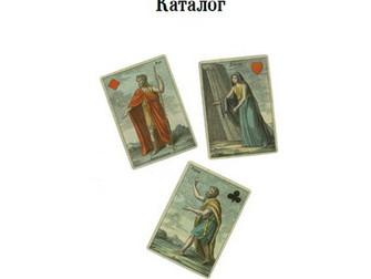 Каталог Ediciones del Prado