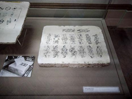 Литографская плита