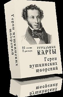 Карты игральные Герои пушкинских творений