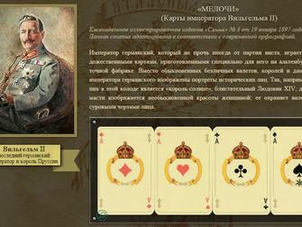«МЕЛОЧИ» (Карты императора Вильгельма II)