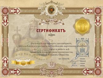 Россiйское карточное общество
