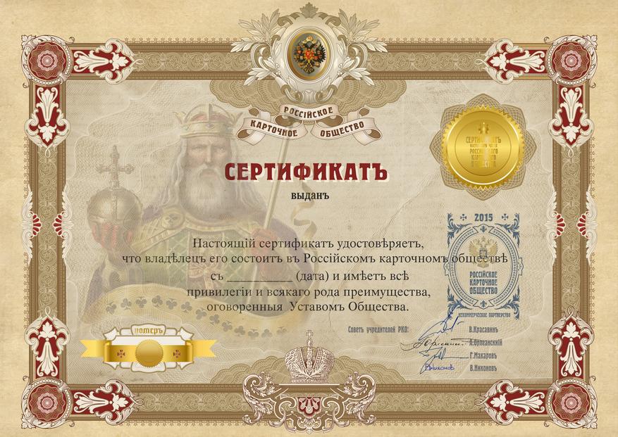 сертификат контр..png
