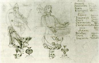 Набросок игральных карт.  Бумага, карандаш. 1890