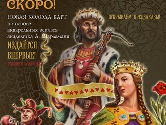 Серия игральных карт Charlemagne!