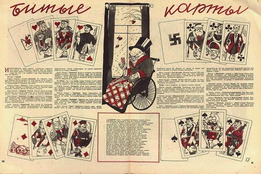 Крокодил, 1932 , № 29-30-10 - копия (2).