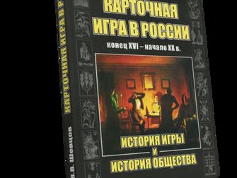 Карточная игра в России...