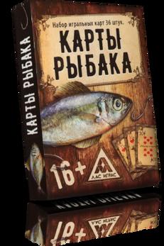 Игральные карты Карты рыбака