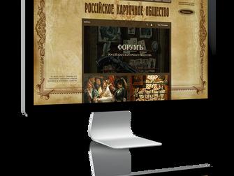 Форум Российского карточного общества