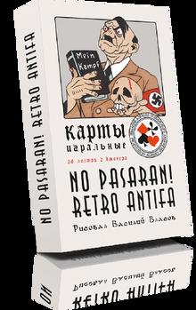 Антифашистские