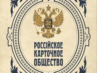 Начался прием заявок на участие в Российском карточном обществе