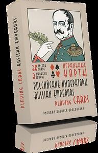Карты игральные Российские императоры