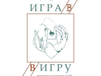 «ИГРА  В  ИГРУ» Выставка игральных карт, шахмат, живописи и графики из музейной и частных коллекций