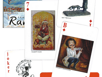 Игральные карты Равиля Акмаева