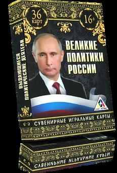 Карты игральные Политики России