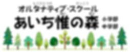 あいち惟の森学校名ロゴ.JPG