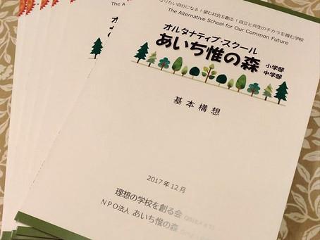 基本構想冊子を500部印刷しました!