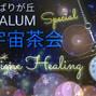 【2021/11/15 宇宙茶会Special  ~ライトランゲージで届ける・宇宙時間ヒーリング~】