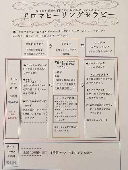 アロマヒーリングセラピーチラシ表.JPG