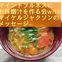 【2021/10/20 マインドフルネスお味噌汁の会 @HALUMvol.2】
