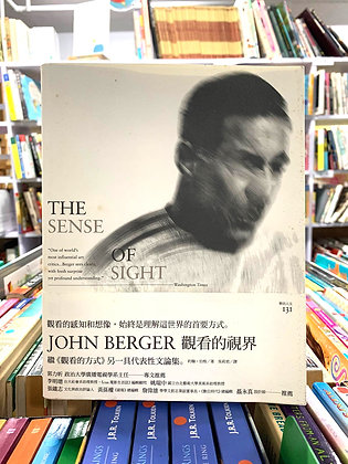 觀看的視界 The Sense of Sight ( 約翰.伯格(John Berger))