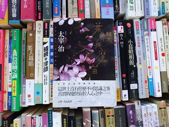 葉櫻與魔笛:太宰治怪談傑作選 (太宰治)