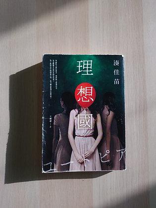理想國(湊佳苗)