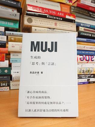 MUJI生成的「思考」與「言語」( 良品計畫股份有限公司)